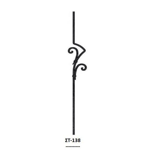 Στοιχείο για κάγκελο ΣΤ-138